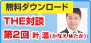 THE対談投資家けーちゃん無料ダウンロード